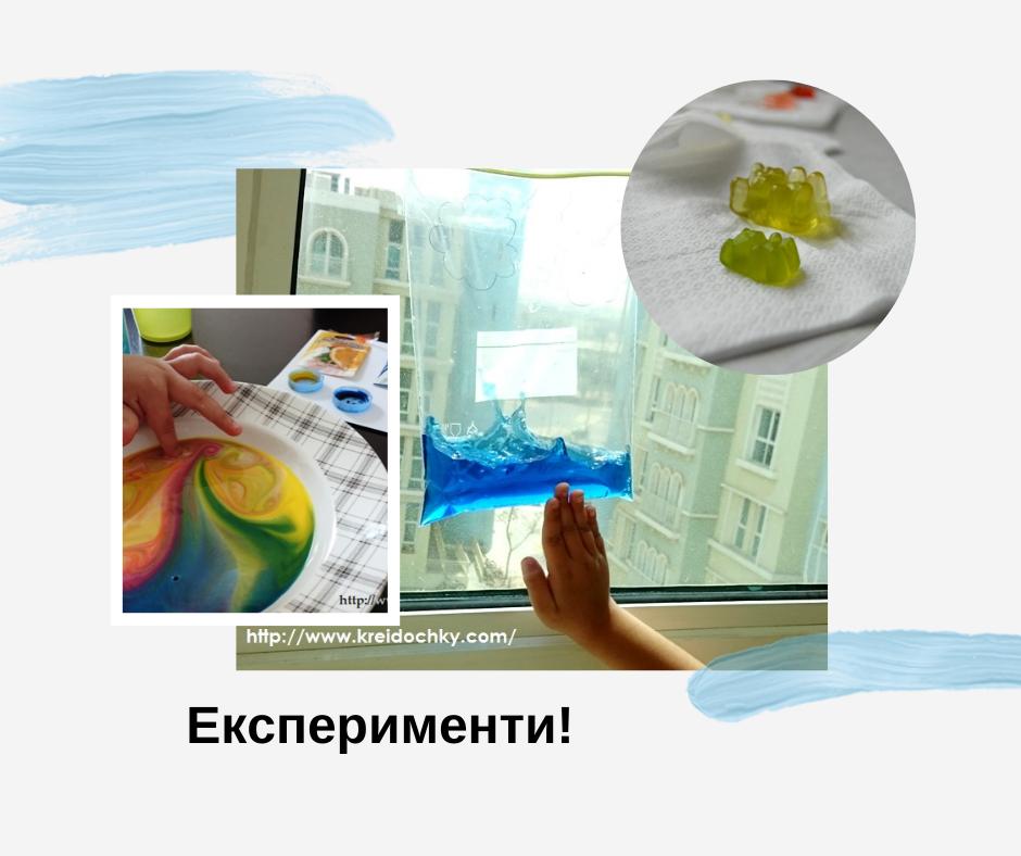 легкі наукові експерименти для дітей