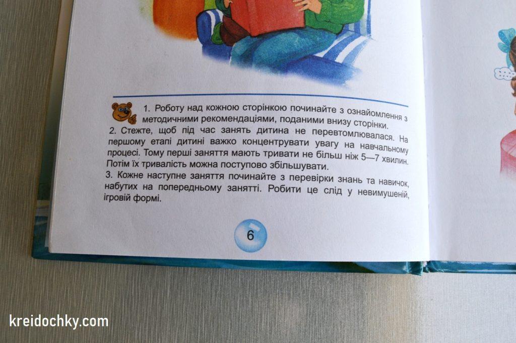 буквар читайлик вчимося читати