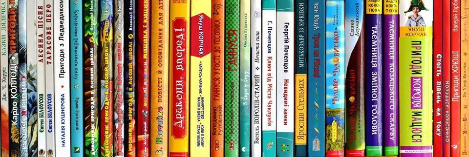 фейсбук групи про дитячі книжки