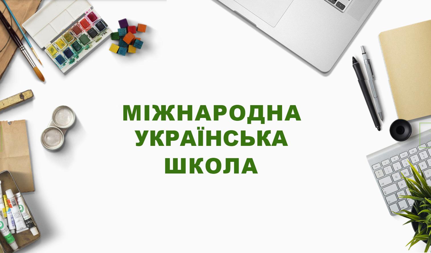 міжнародна українська школа МУШ