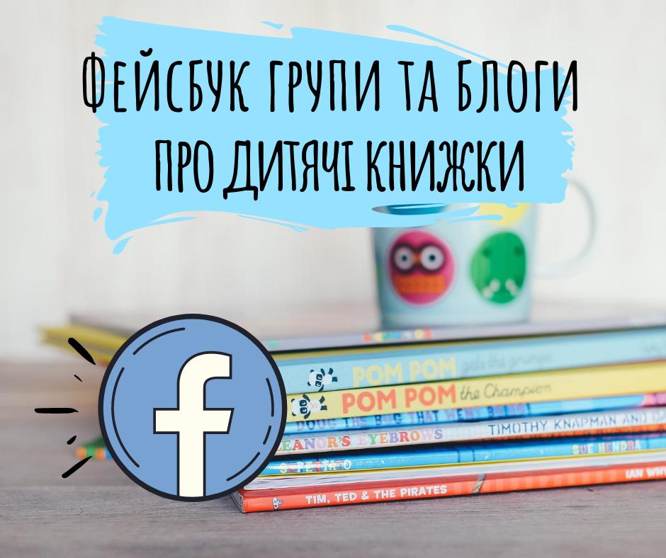 про дитячі книжки