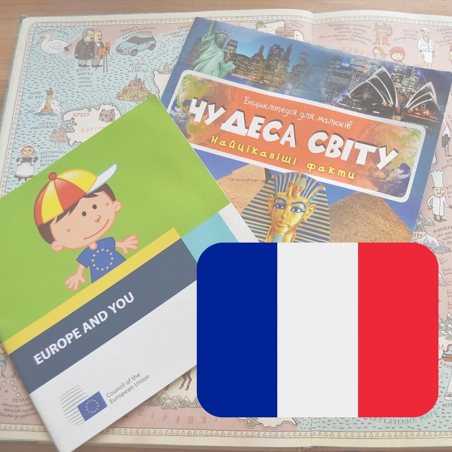 дітям про Францію