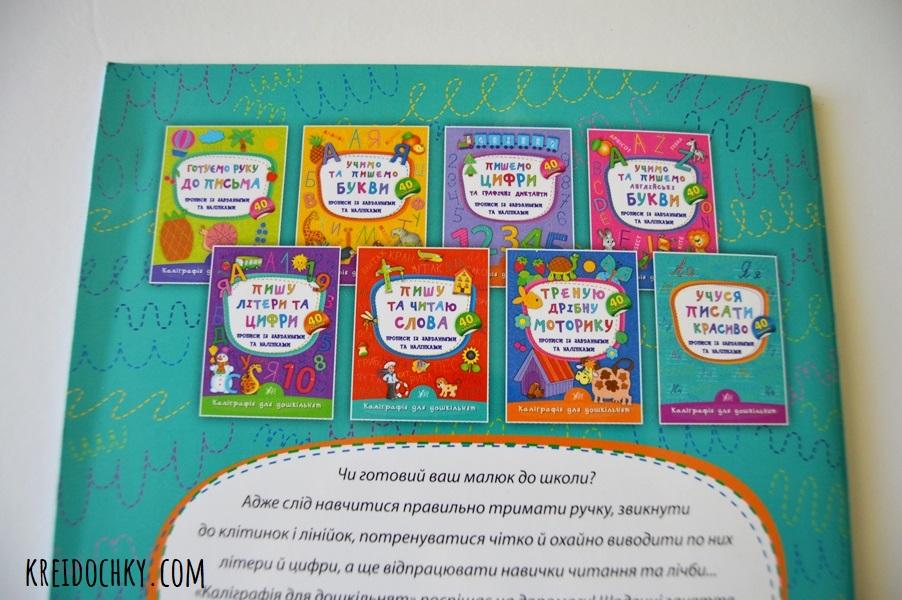 прописи для дошкільнят
